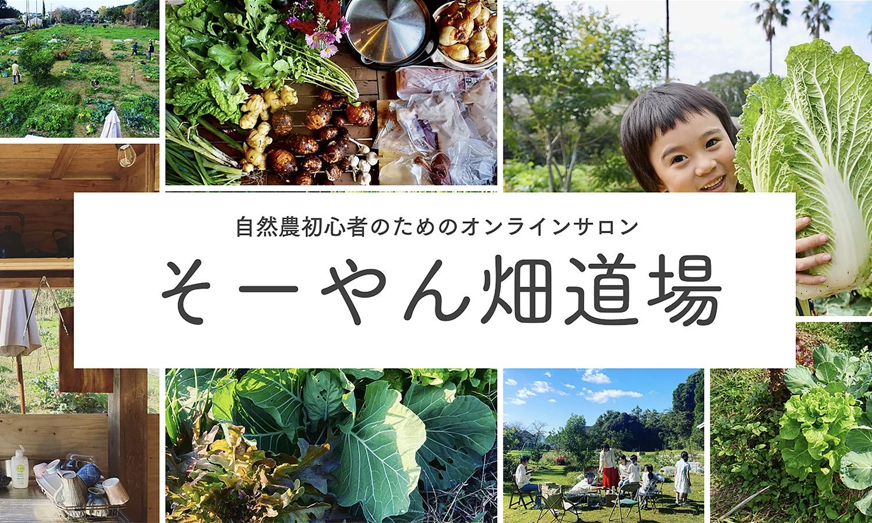 自然農初心者のためのオンラインサロン そーやん畑道場
